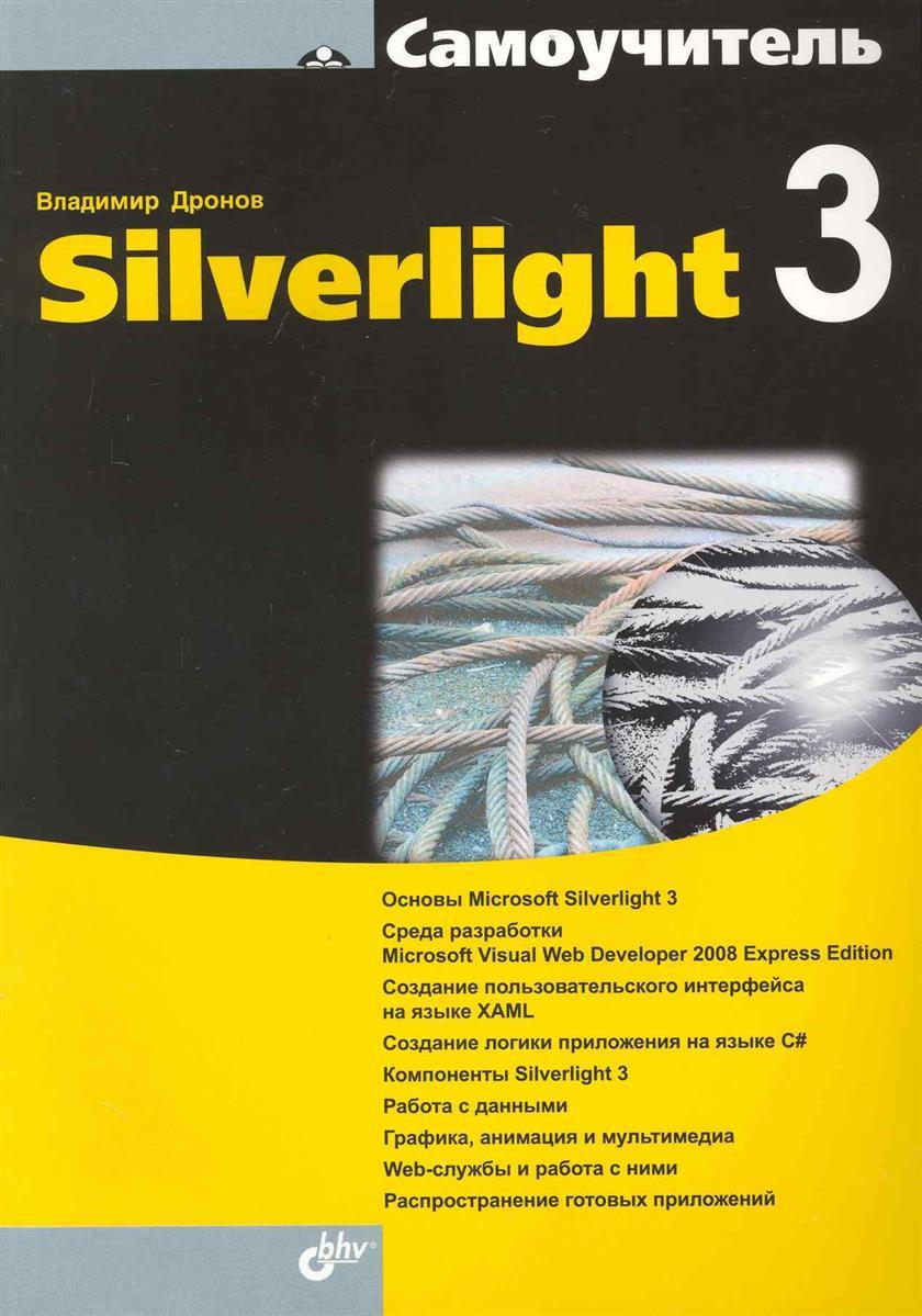 Самоучитель Silverlight 3 / (мягк) (Самоучитель). Дронов В. (Икс)