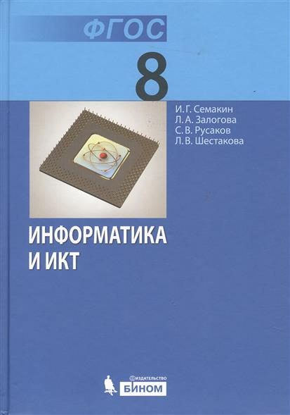 Информатика и ИКТ. 8 класс. Учебник