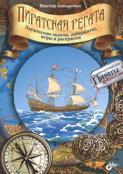 Запаренко В. Пиратская регата. Логические задачи, лабиринты, игры и раскраски