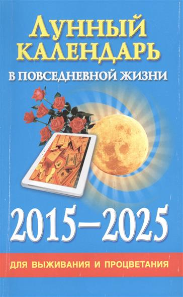 Лунный календарь в повседневной жизни для выживания и процветания 2015-2025