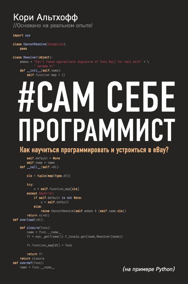 Альтхофф К. #Сам себе программист. Как научиться программировать и устроиться в Ebay?
