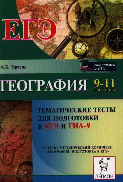 Тематические тесты по русскому языку - d92