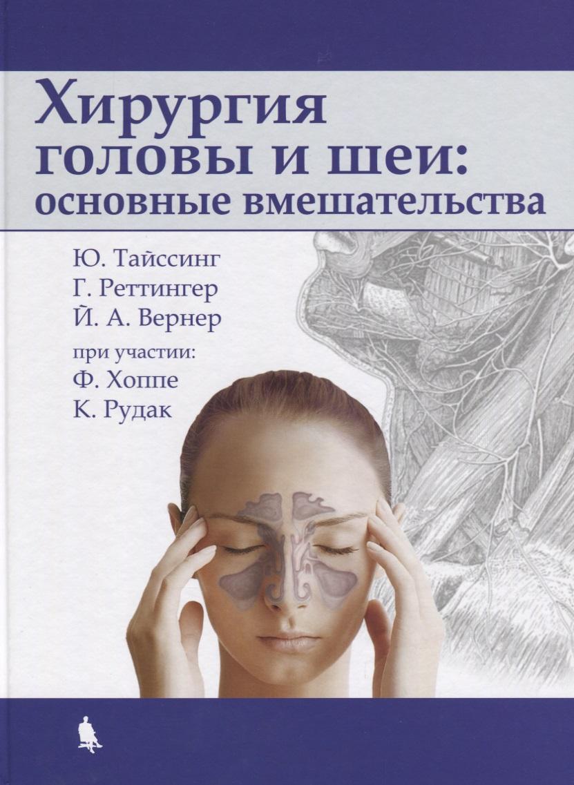 Тайссинг Ю. Хирургия головы и шеи: основные вмешательства общая оториноларингология хирургия головы и шеи в 2 х томах
