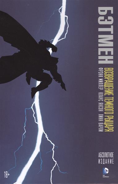 Миллер Ф. Бэтмен: Возвращение Темного Рыцаря. Абсолютное издание миллер фрэнк бэтмен возвращение темного рыцаря