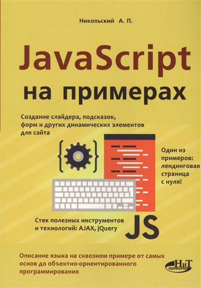 Никольский А. JavaScript на примерах эрик фримен изучаем программирование на javascript