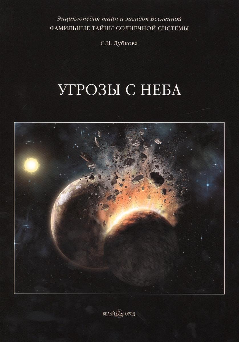 Дубкова С.: Фамильные тайны Солнечной системы. Угрозы с неба