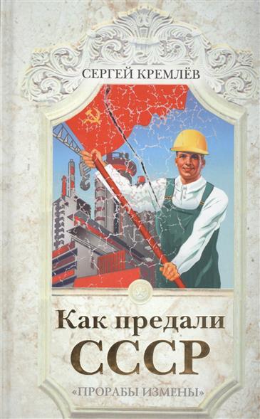 Как предали СССР.