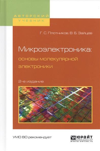 Микроэлектроника: основы молекулярной электроники. Учебное пособие