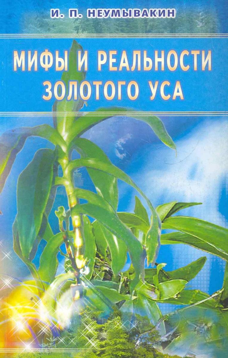 Неумывакин И. Мифы и реальности золотого уса неумывакин и  энциклопедия растительных