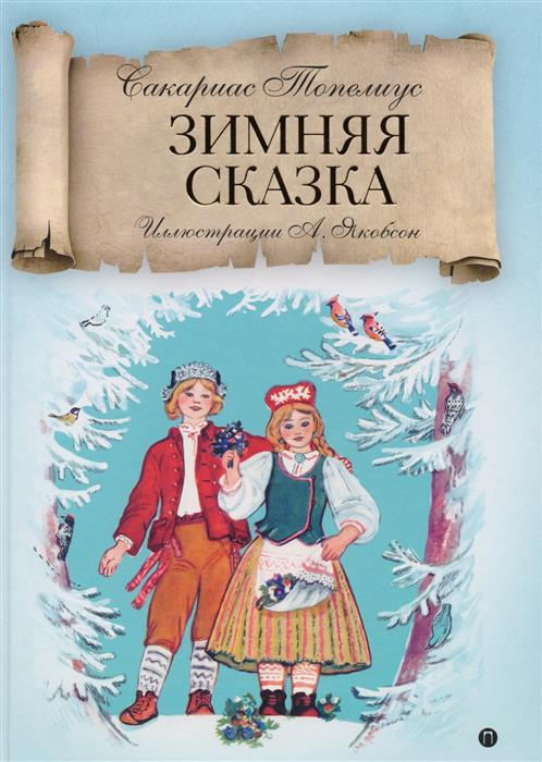 Зимняя сказка, Топелиус С.