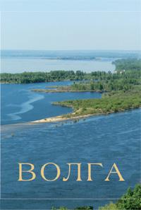 Альбом Волга