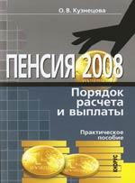 Пенсия 2008 Порядок расчета и выплаты