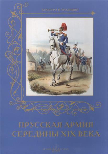 Романовский А. Прусская армия середины XIX века