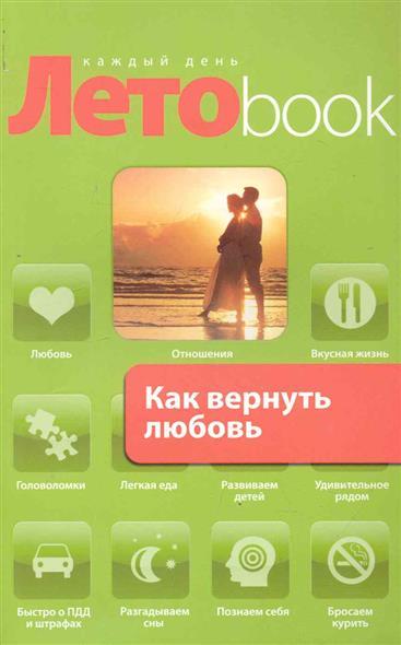Как вернуть любовь
