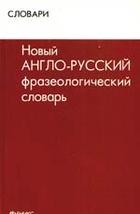 Новый англо-русский фразеолог. словарь