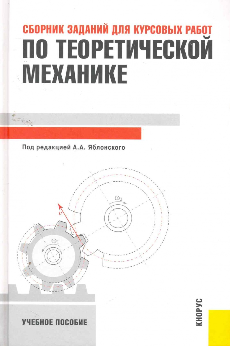Сборник заданий для курсовых работ по теорет. механике