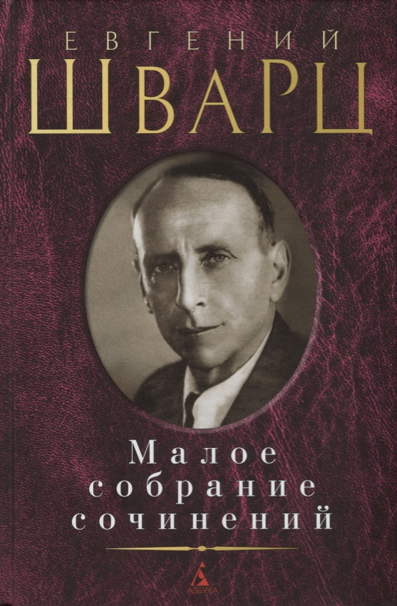 Шварц Е. Евгений Шварц. Малое собрание сочинений томас шварц