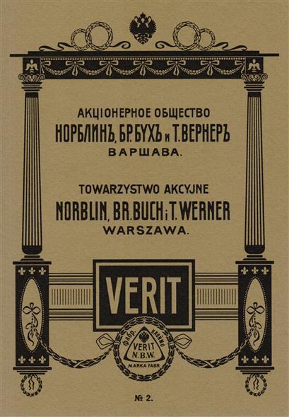 Акционерное общество Норблин, бр. Бух и Т. Вернер