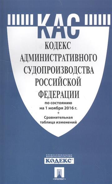 Кодекс административного судопроизводства Российской Федерации. По состоянию на 1 ноября 2016 г
