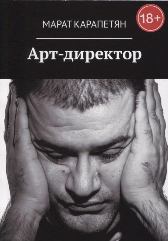 Карапетян М. Арт-директор марат карапетян арт директор