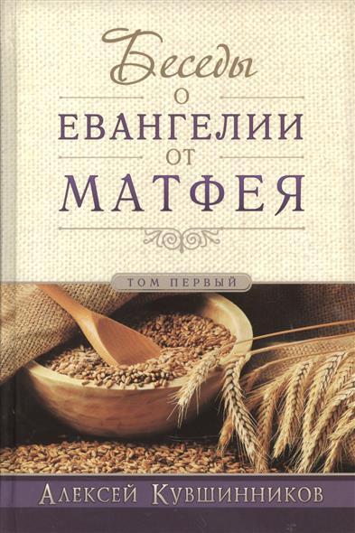 Кувшинников А. Беседы об Евангелии от Матфея. В двух томах. Том I