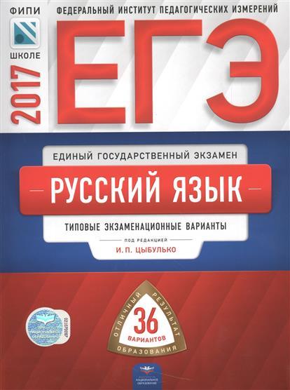 ЕГЭ 2017. Русский язык. Типовые экзаменационные варианты. 36 вариантов