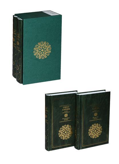 Хайям О. Книга жизни моей. Мудрость бытия. Философия любви. В 2 томах (комплект из 2 книг) хайям о сад любви