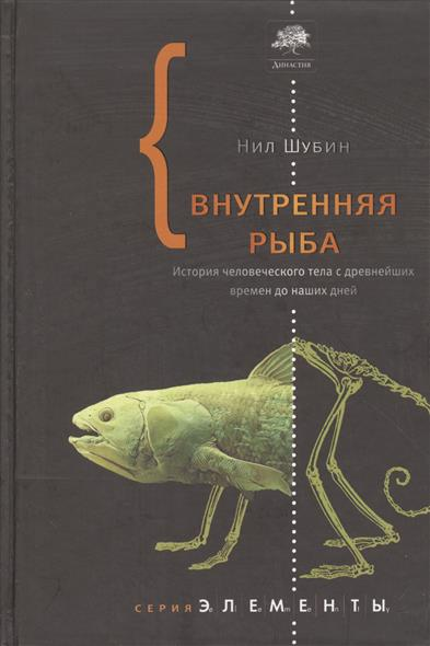 Шубин Н.: Внутренняя рыба. История человеческого тела с древнейших времен до наших дней