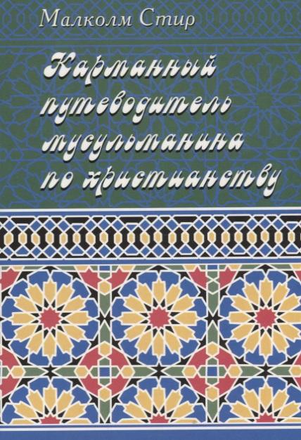 Стир М. Карманный путеводитель мусульманина по христианству максвелл в стамбул карманный путеводитель