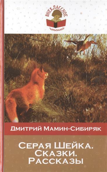 Мамин-Сибиряк Д. Серая Шейка. Сказки. Рассказы мамин сибиряк д н горное гнездо
