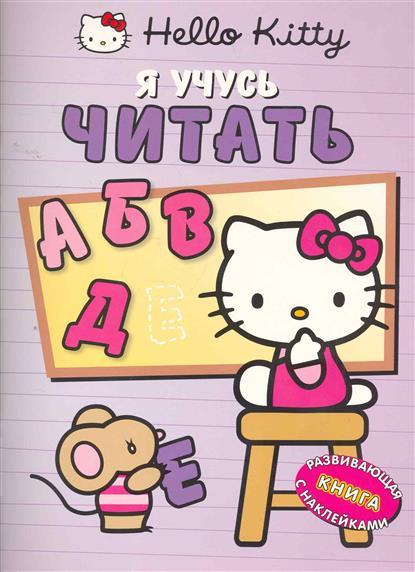 Хелло Китти Я учусь читать