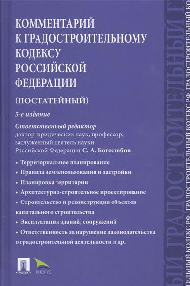 Боголюбов (ред.) Комментарий к Градостроительному кодексу Российской Федерации (постатейный)