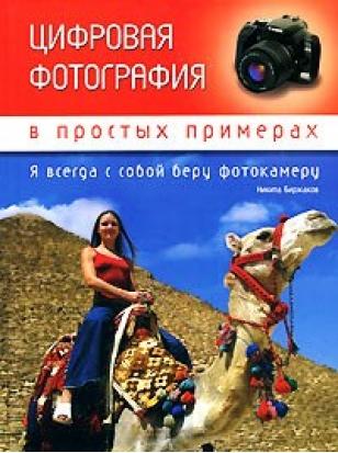 Цифровая фотография в простых примерах Биржаков