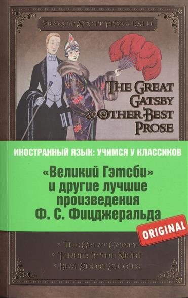Фицджеральд Ф. Великий Гэтсби и другие лучшие произведения Ф. С. Фицджеральда. The Great Gatsby & Other Best Prose цена