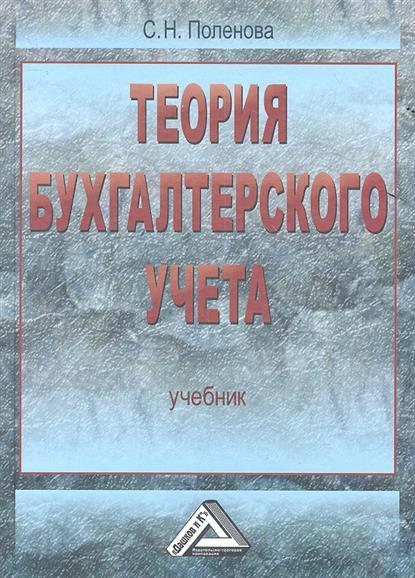 Теория бухгалтерского учета. Учебник. 3-е издание
