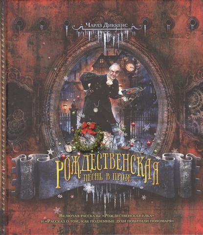 Диккенс Ч. Рождественская песнь в прозе. Святочный рассказ с привидениями эксмо рождественская песнь