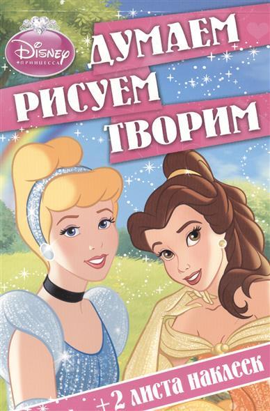 Пименова Т. (ред.) Думаем, рисуем, творим! № ДРТ 1403 (Принцессы)
