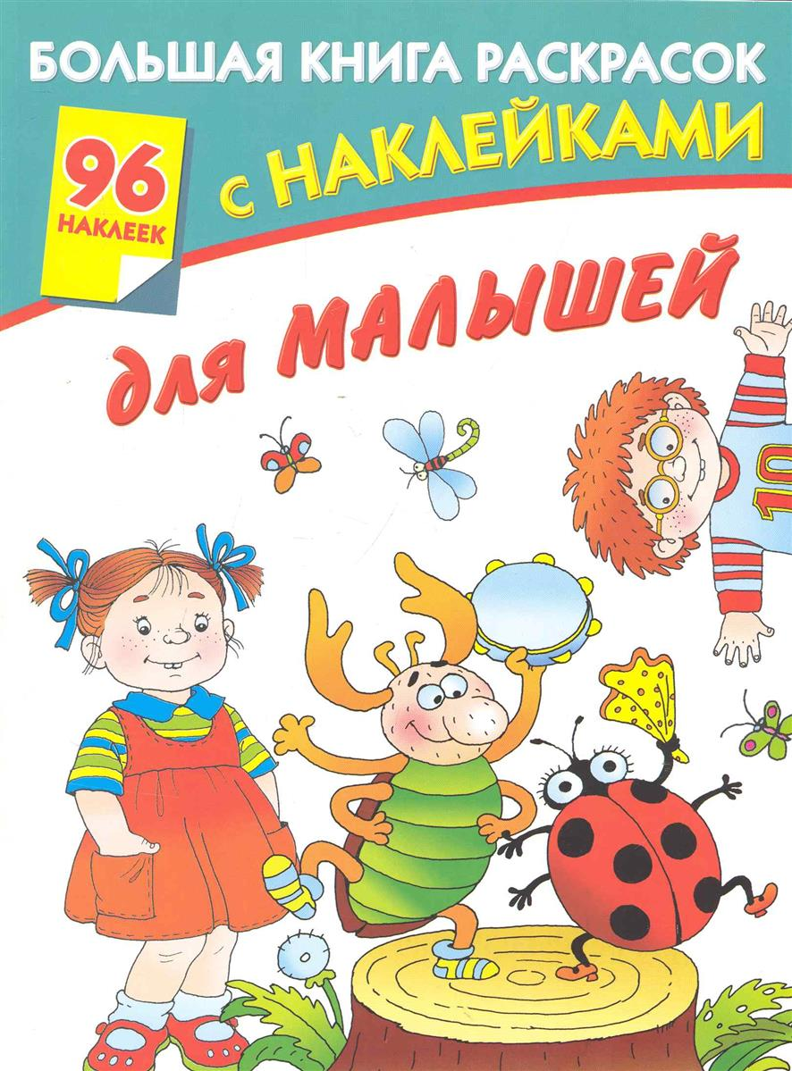 Серебрякова О. (худ.) Большая книга раскрасок с накл. для малышей для малышей большая книга раскрасок