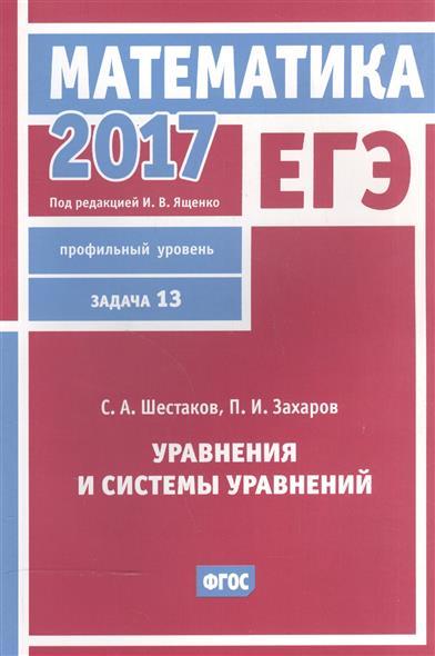 Шестаков С., Захаров П. ЕГЭ 2017. Математика. Уравнения и системы уравнений. Задача 13 (профильный уровень)