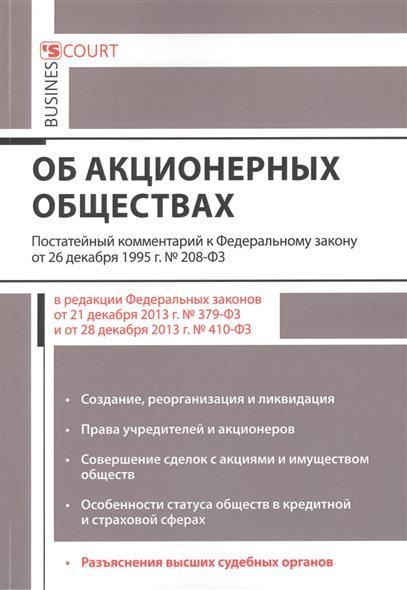 Борисов А. Комментарий к Федеральному закону от 26 декабря 1995 г. № 208-ФЗ