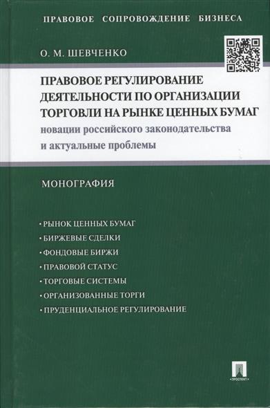 Правовое регулирование деятельности по организации торговли на рынке ценных бумаг. Новацие российского законодательства и актуальные проблумы