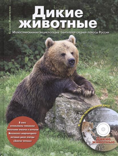 Дикие животные. Иллюстрированная энциклопедия обитателей средней полосы России (+CD)