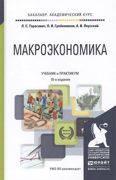 Макроэкономика. Учебник и практикум для академического бакалавриата. 10-е издание, переработанное и дополненное
