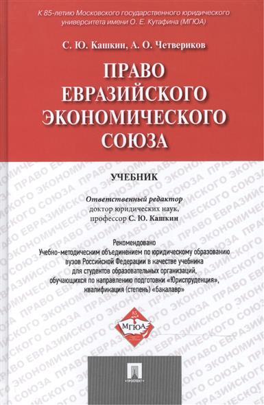 Право Евразийского экономического союза. Учебник