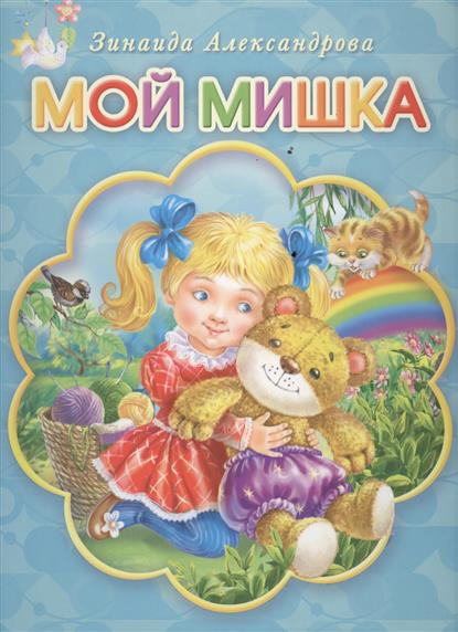 Александрова З.: Мой мишка