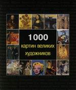 Альбом 1000 картин великих художников