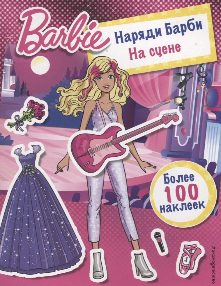 Позина И., (ред.) Наряди Барби на сцене позина и отв ред все на луну