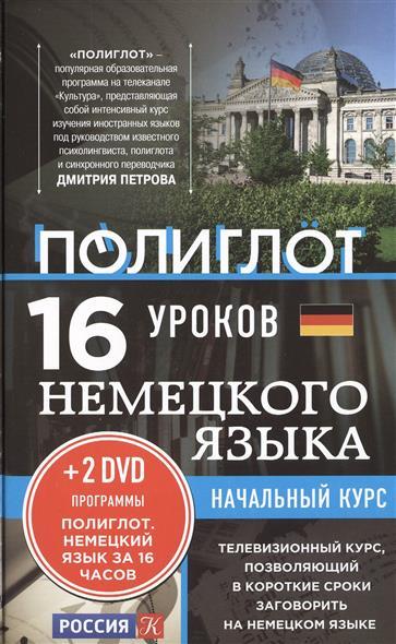 Кржижевский А. 16 уроков немецкого языка. Начальный курс + 2DVD Немецкий язык за 16 часов багдасаров а р хорватский язык начальный курс mp3
