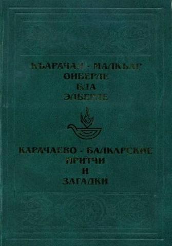 Карачаево-Балкарские притчи