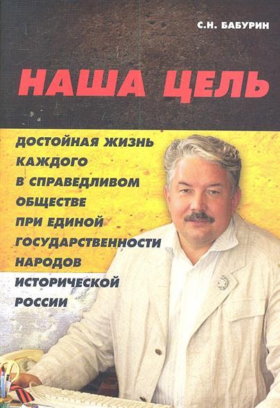 Наша цель - достойная жизнь каждого в справедливом обществе при единой государственности народов исторической России